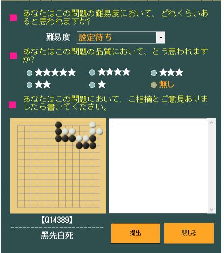 ネット碁学園問題集アンケート