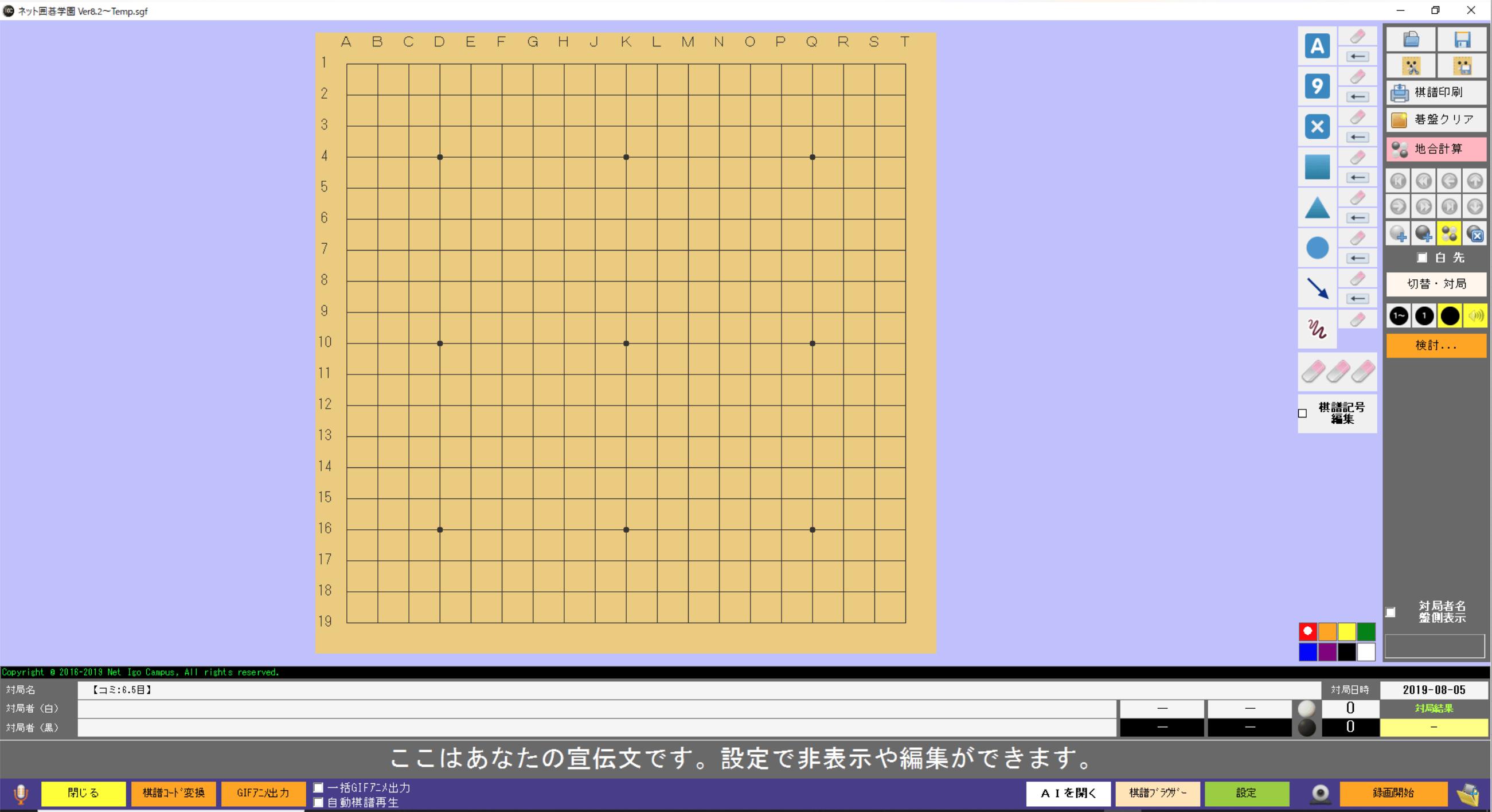ネット碁学園碁盤