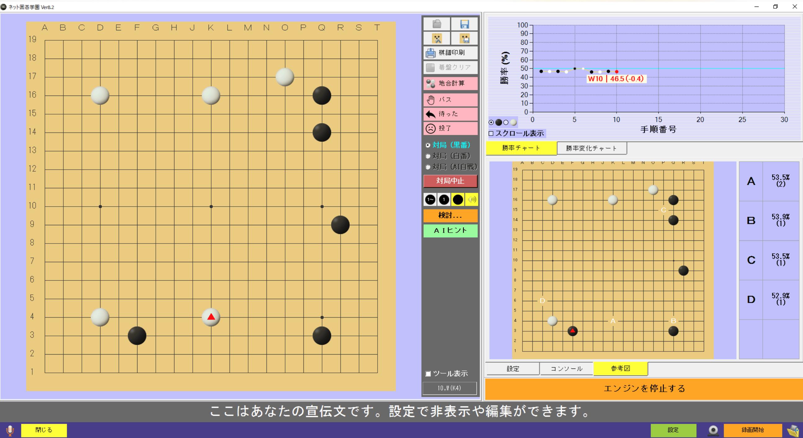 ネット碁学園AI対戦