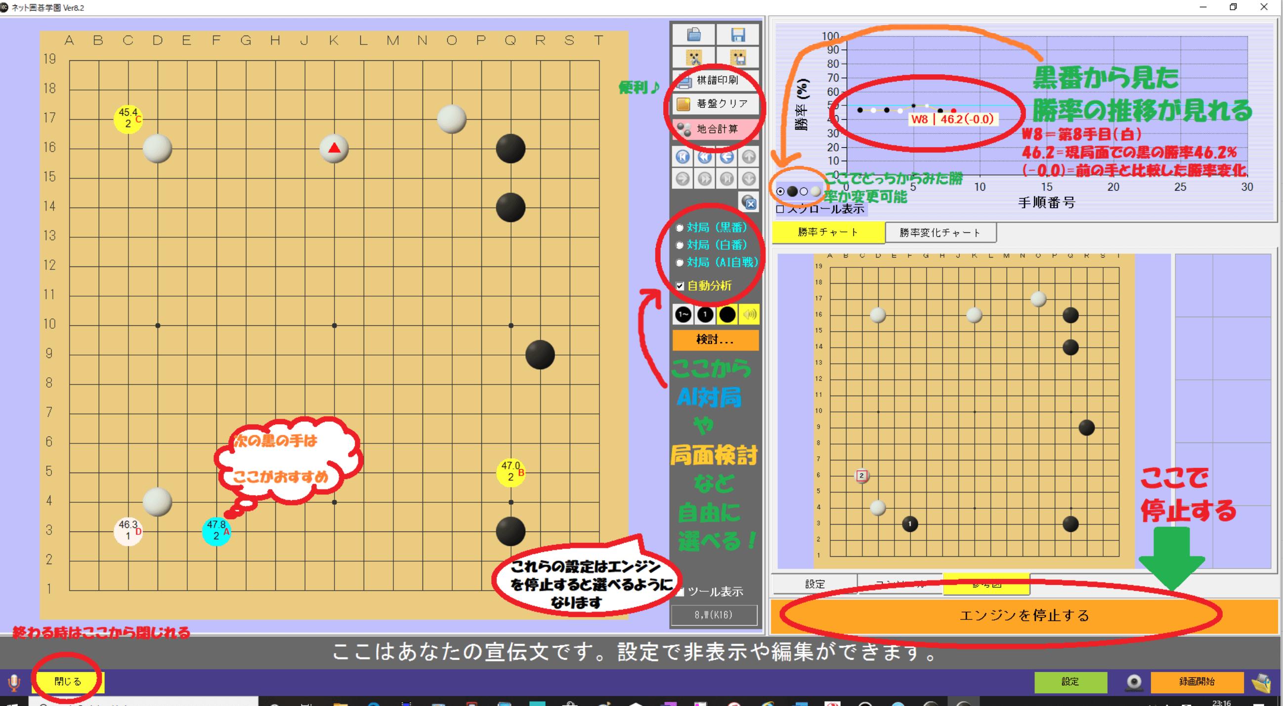 ネット碁学園AI機能詳しい使い方