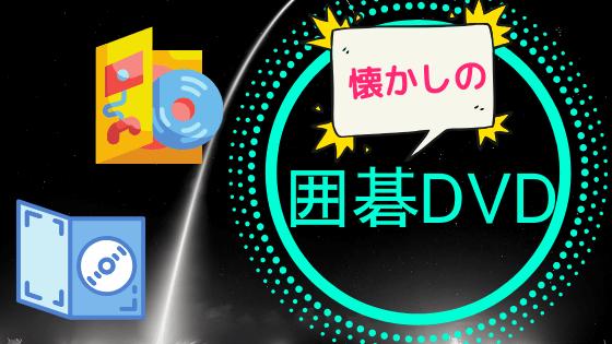 懐かしのおすすめ囲碁DVD、ビデオをまとめました【アマゾンよりもTSUTAYAがおすすめ】