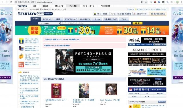 TSUTAYAのショップ画面