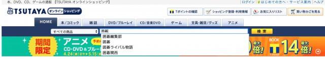 TSUTAYAショップ画面