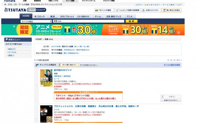 TSUTAYA囲碁DVD検索ページ