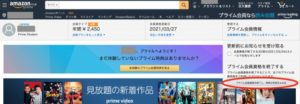 Amazonプライム退会方法3-300x104