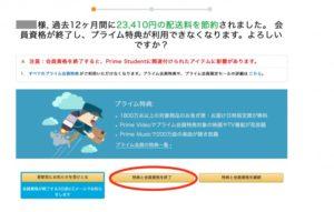 Amazonプライム退会方法4-300x191