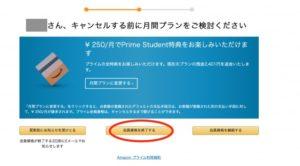 Amazonプライム退会方法5-300x166